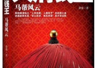 大清钱王:马帮风云(旧版)