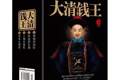 《大清钱王》系列盒装版