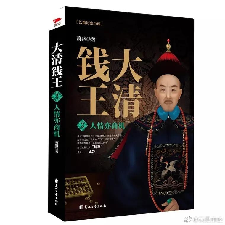 大清钱王3:人情亦商机