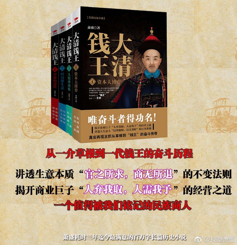 《大清钱王》系列1-4部介绍