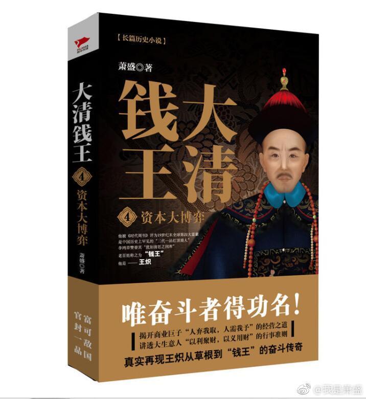 大清钱王4资本大博弈